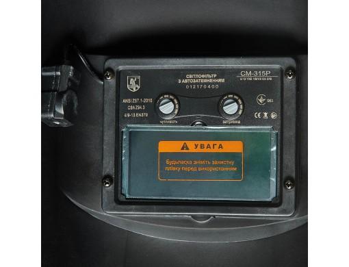 Маска зварника хамелеон Кентавр СМ-315Р